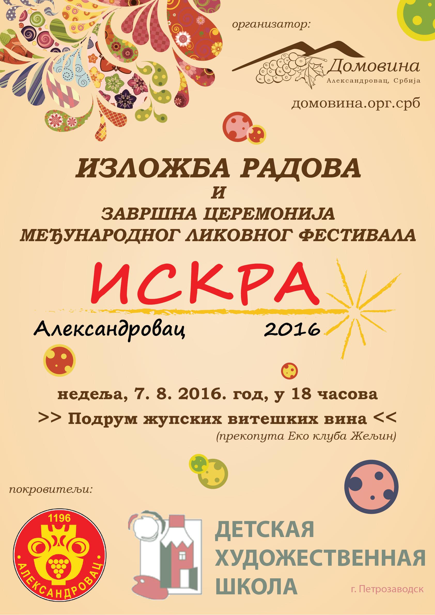 Završna-izložba-ISKRA-2016